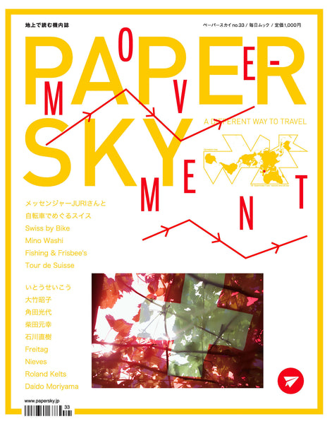 SWISS | movement - PAPERSKY STORE