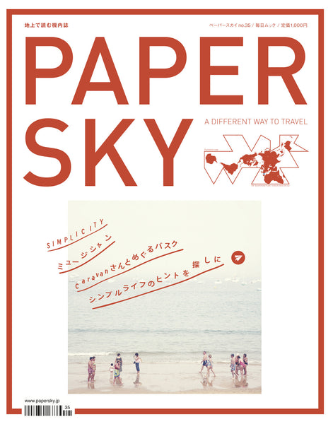 BASQUE | simplicity - PAPERSKY STORE