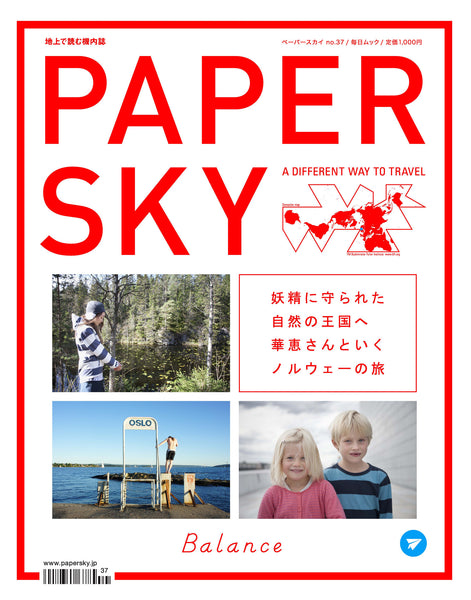 ノルウェイの森, Norway, papersky magazine, blance