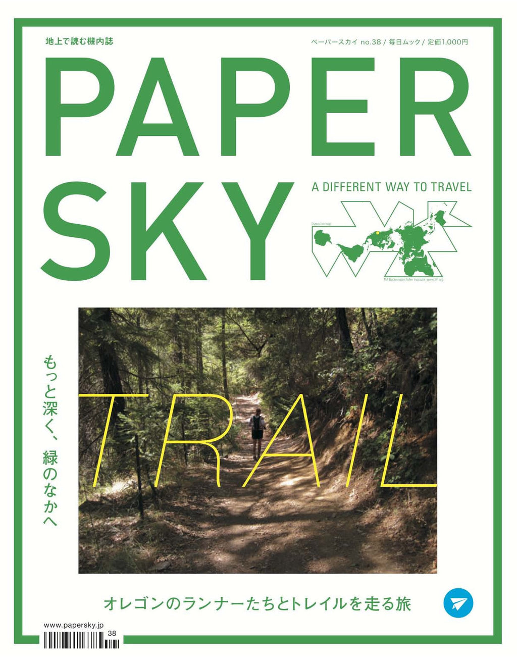 オレゴンのランナー, Oregon, Papersky, trail running