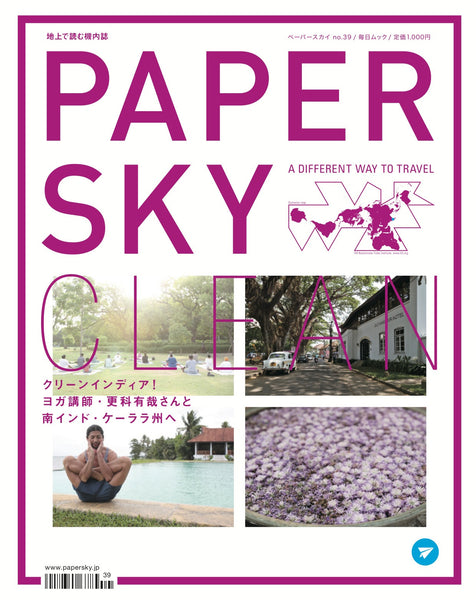 INDIA | clean - PAPERSKY STORE