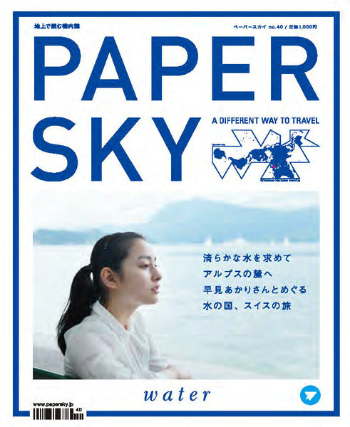 SWISS | water - PAPERSKY STORE