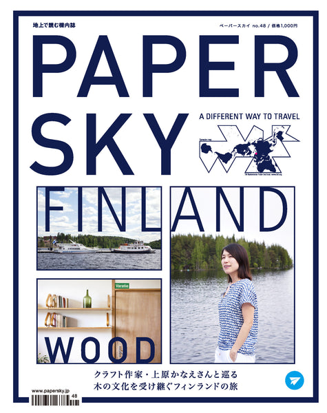 finland, wood, papersky magazine, 森の国フィンランド