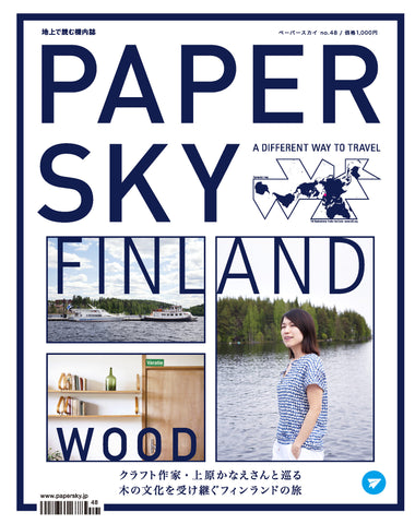 FINLAND | wood - PAPERSKY STORE