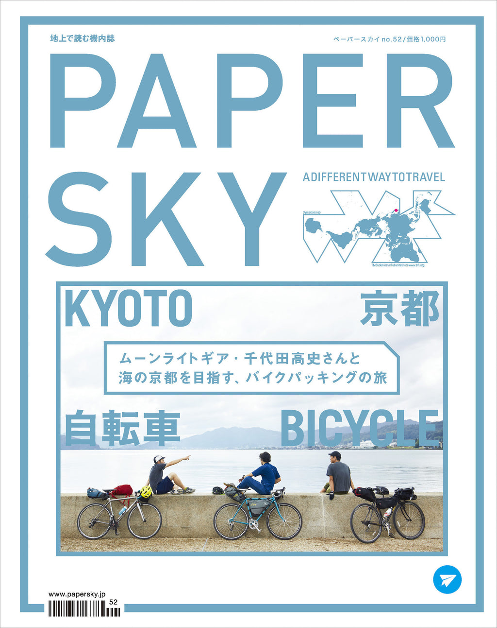 KYOTO | bicycle - PAPERSKY STORE