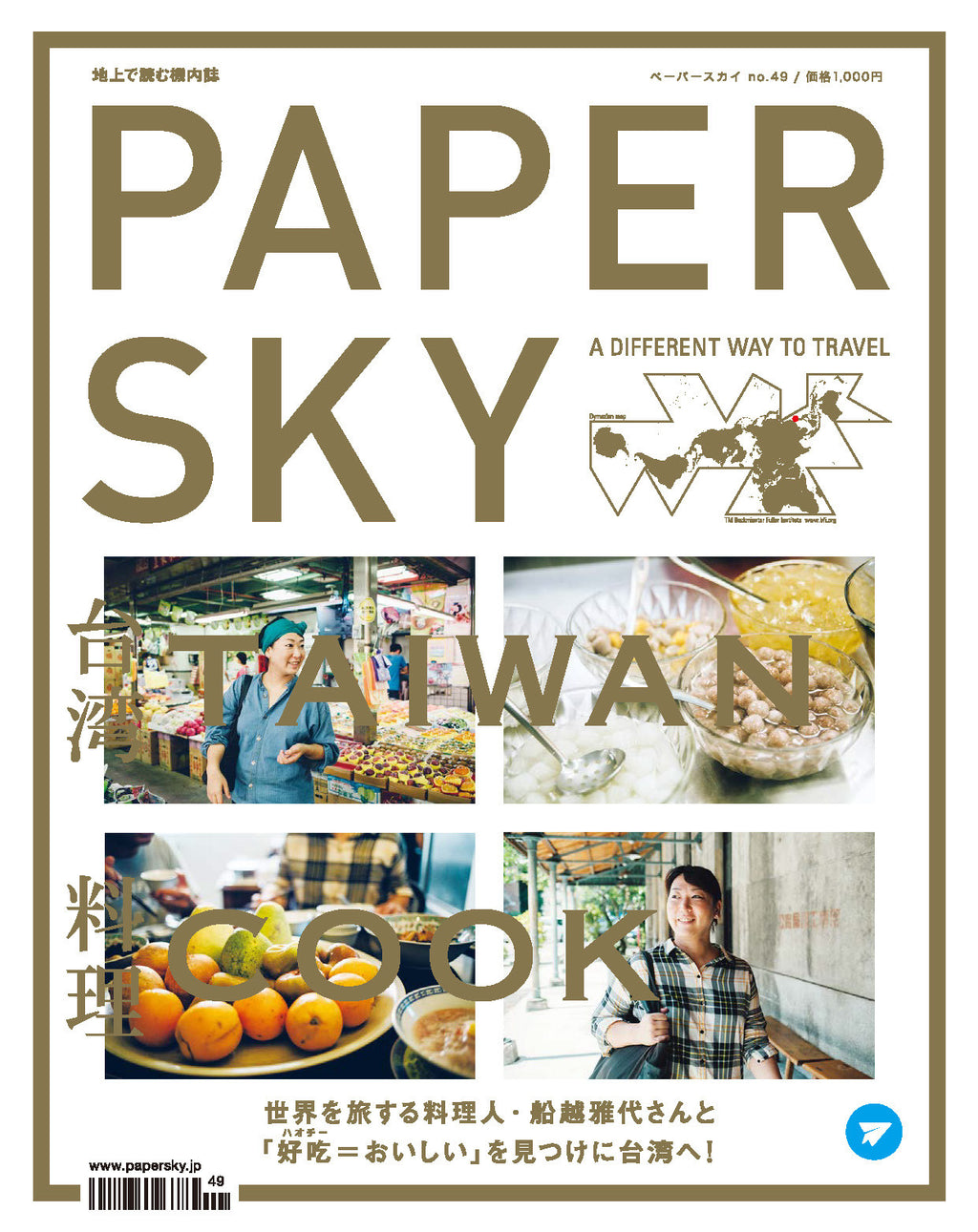 TAIWAN, papersky magaze, i世界を旅する料理人, 船越雅代さん