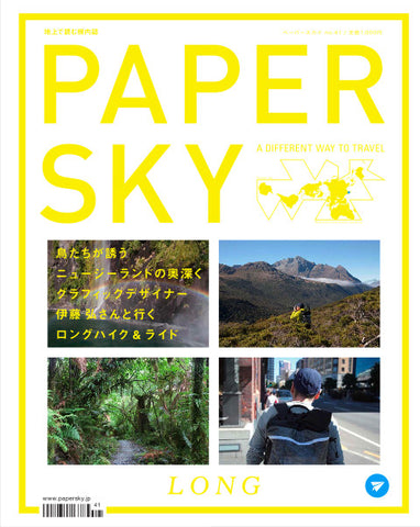 NEW ZEALAND, papersky magazine, groovision, ニュージーランドの山