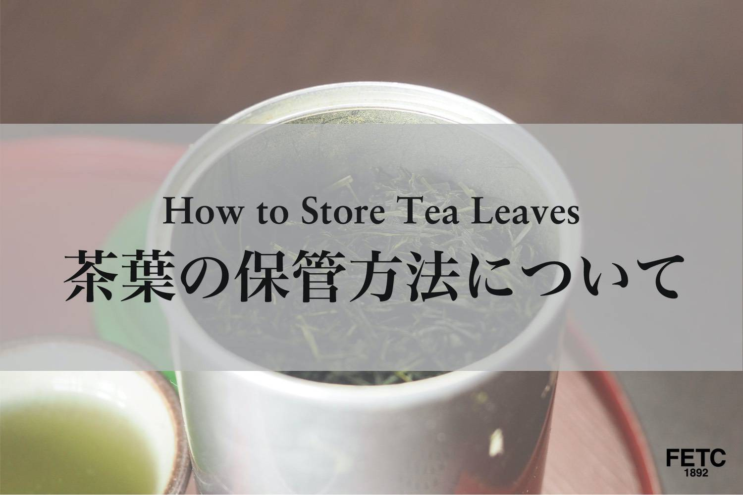 The Best Way to Store Your Tea Leaves