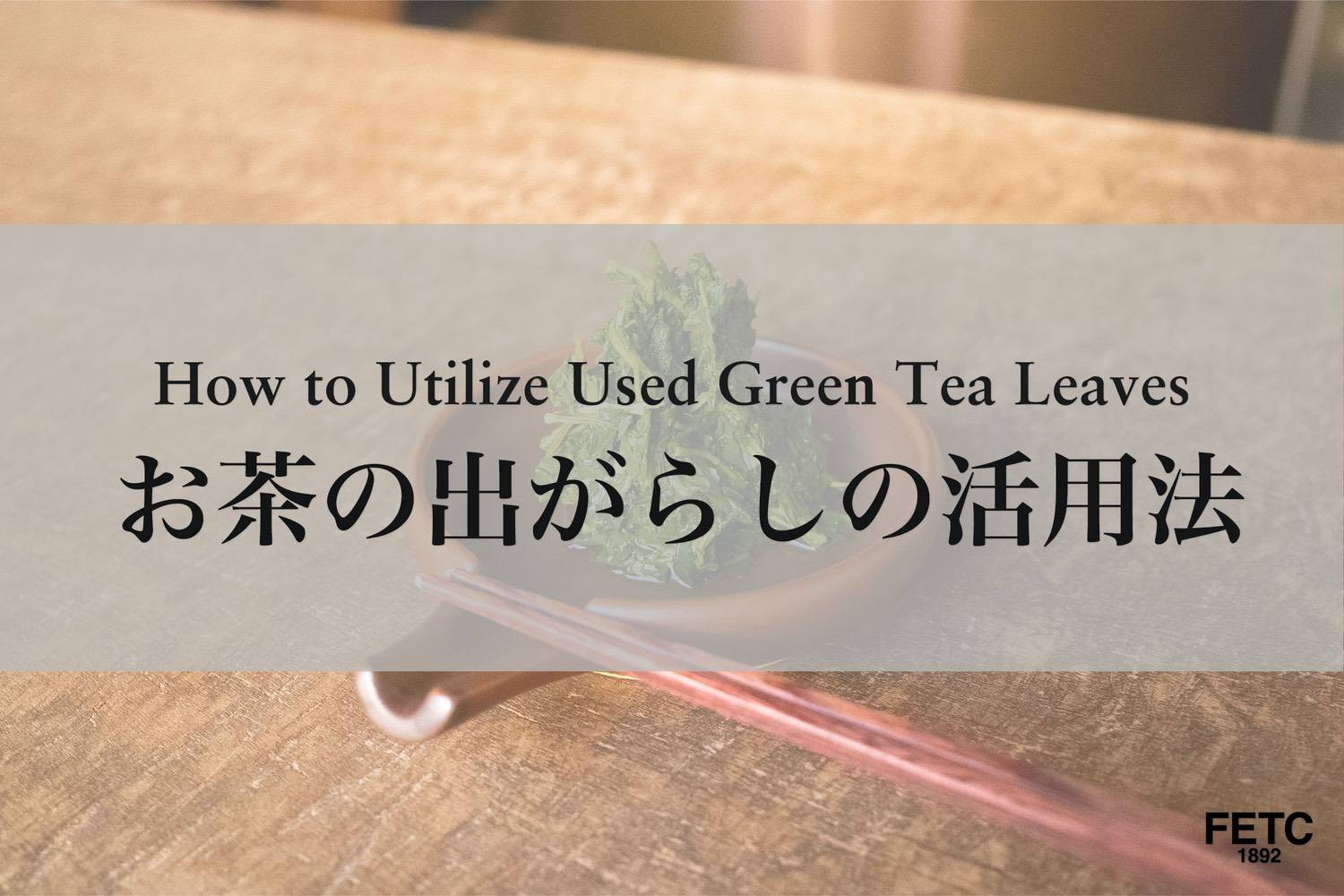 13 Ways to Utilize Used Green Tea Leaves
