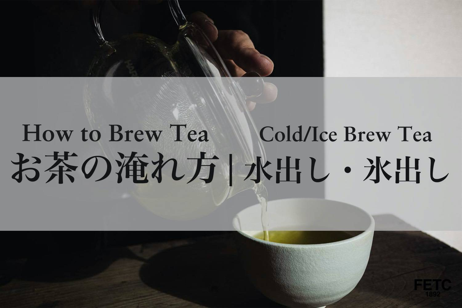 How to Make Cold/Ice Brew Tea