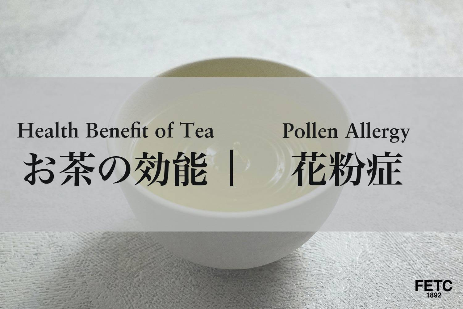 Health Benefit of Tea | Pollen Allergy