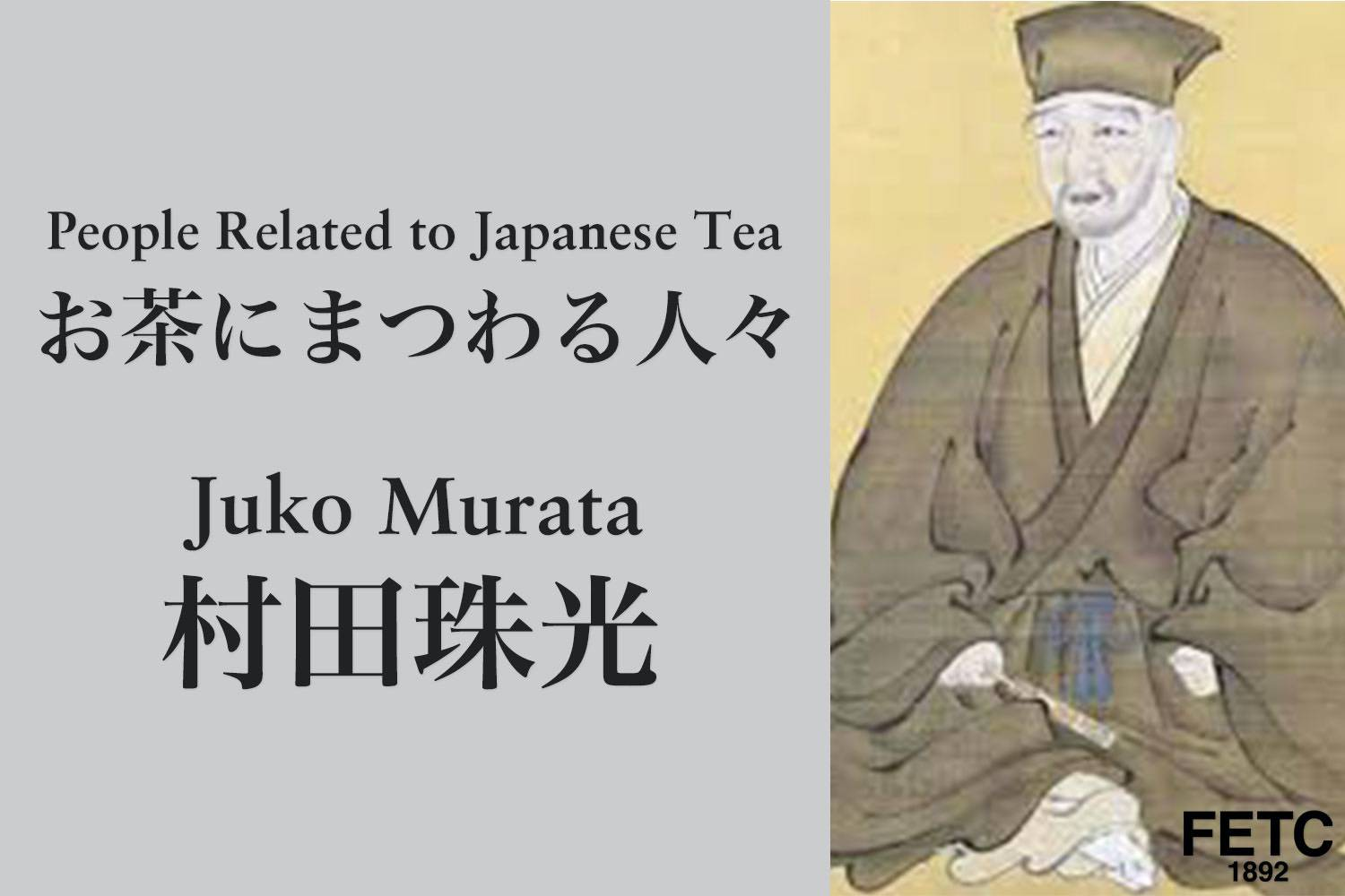 People Related to Japanese Tea | MURATA Juko