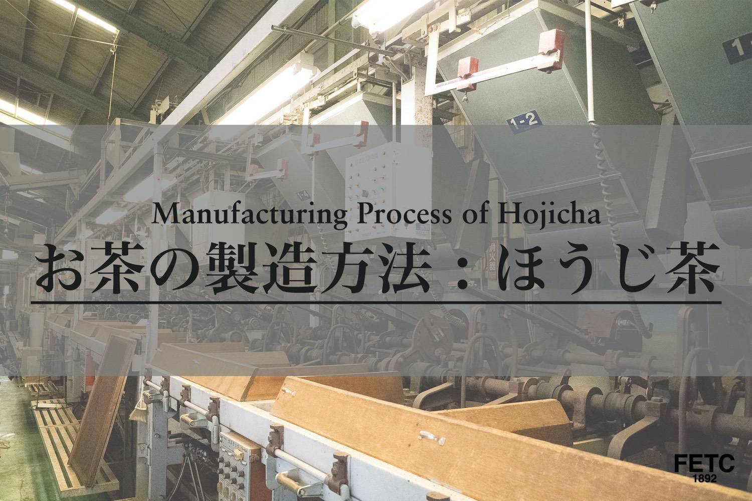 Manufacturing Process of Hojicha