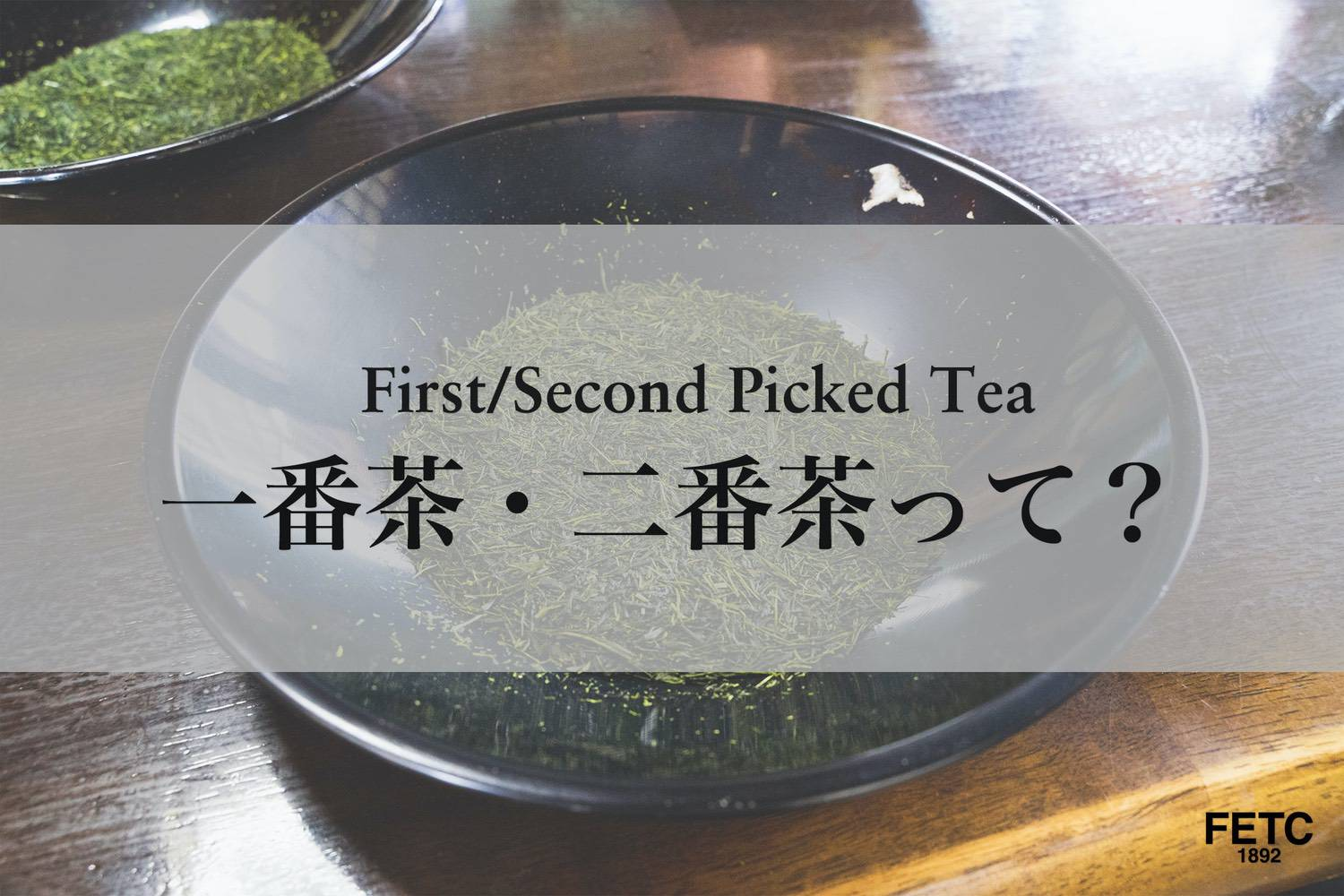 First/Second Picked Tea