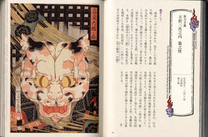 Scary Pictures Of Ukiyo-e