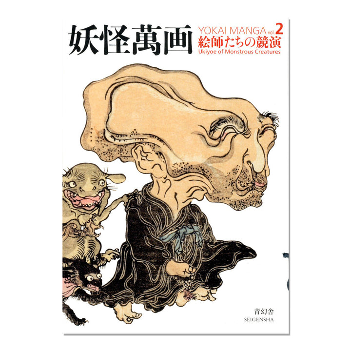 Yokai Manga Vol. 2: Ukiyo-e of Monstrous Creatures