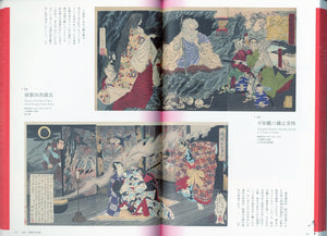 Yoshitoshi Ghost Stories Of Ukiyo-e