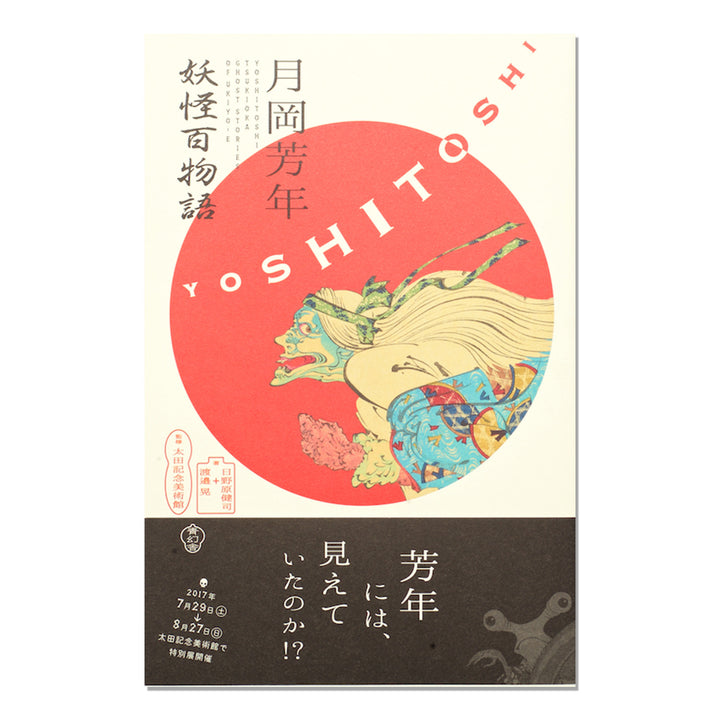 Yoshitoshi-Ghost-Stories-Of-Ukiyo-e-cover