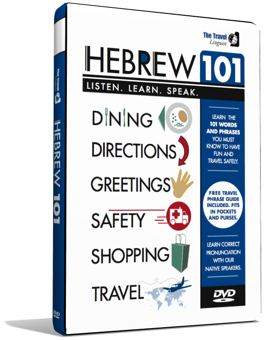 Hebrew 101 learn 101 hebrew words and phrases lightning fast hebrew 101 m4hsunfo