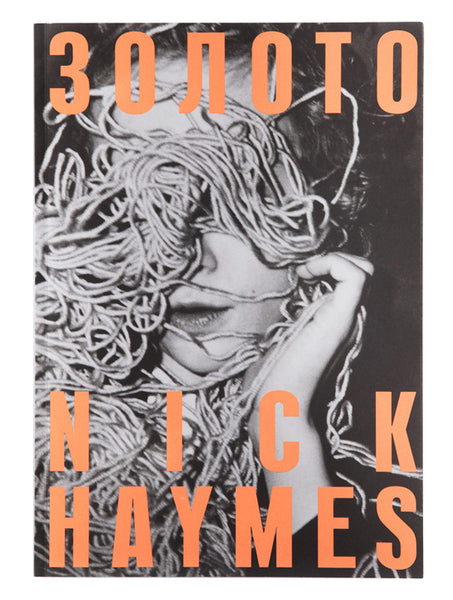 Nick Haymes.  ZOLOTO. Out of Print.