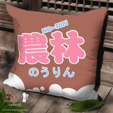 New Kinoshita Ringo - Nourin Anime Dakimakura Square Pillow Cover SPC98 - Anime Dakimakura Pillow Shop | Fast, Free Shipping, Dakimakura Pillow & Cover shop, pillow For sale, Dakimakura Japan Store, Buy Custom Hugging Pillow Cover - 2