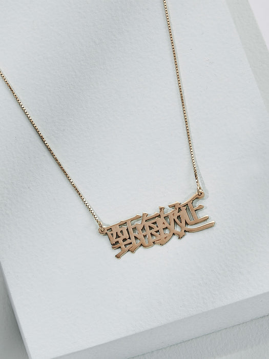 olive + piper Chinese Name Necklace
