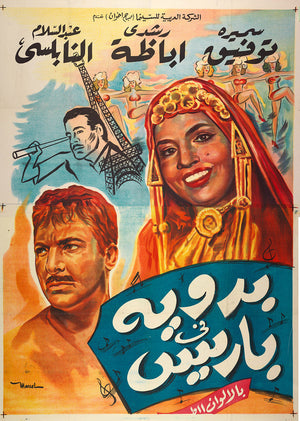 'Badawiya in Paris' poster plus cinema placs
