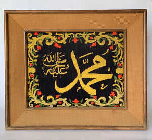 Vintage Embroidery Arabic calligraphy