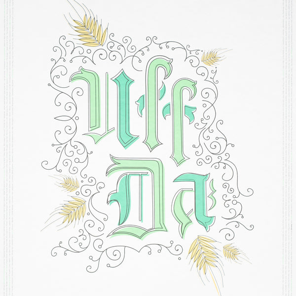 Uff Da by Kate Hartman