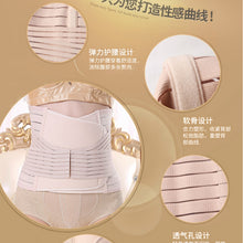 Load image into Gallery viewer, Postpartum Belly Wrap Recovery Belly Band Support Girdle Shapewear