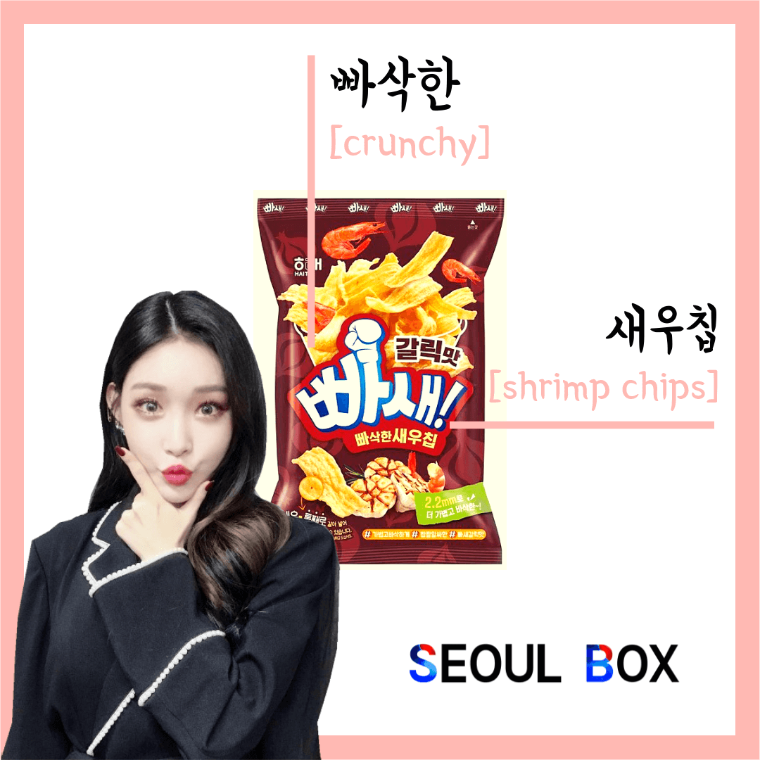 chungha crunchy shrimp chips learn korean language