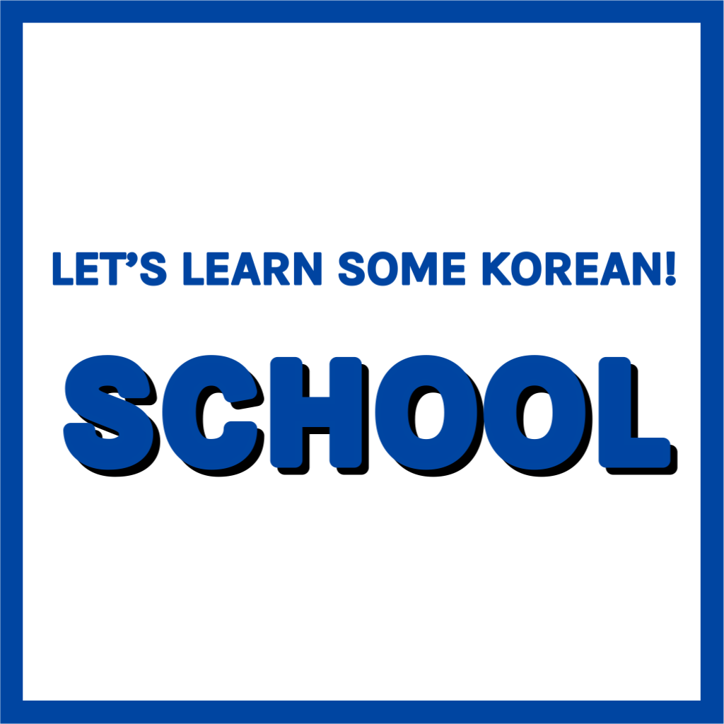 school terms in korean