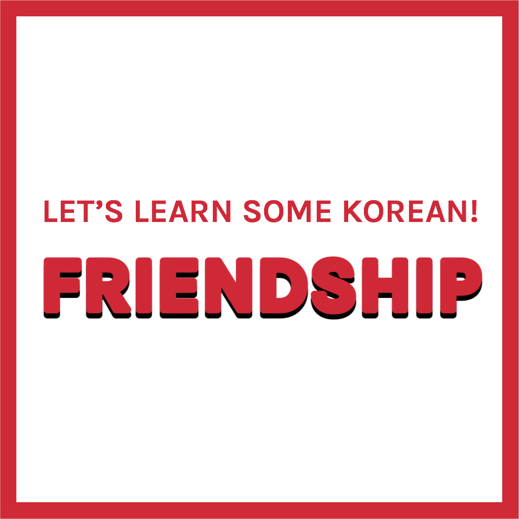 korean friends friendship in korean language learning