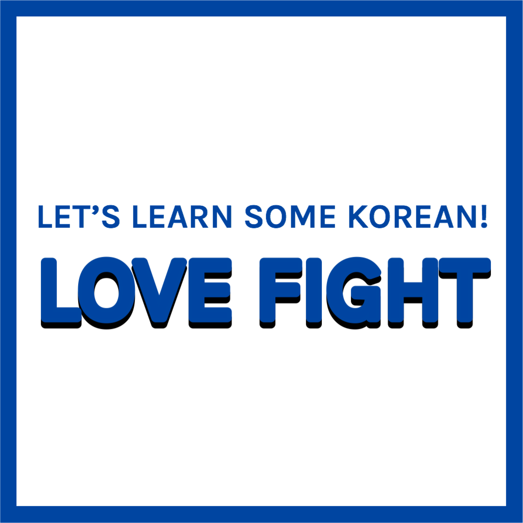 fun korean words love fight k-drama