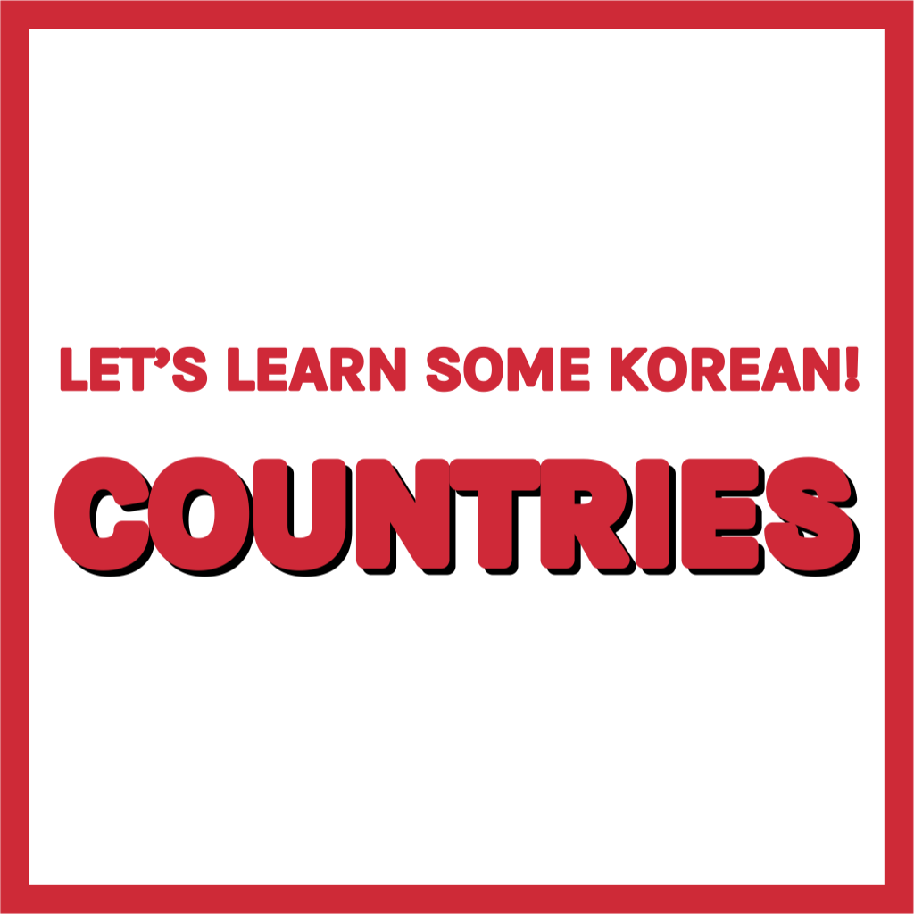 how to say countries in korean