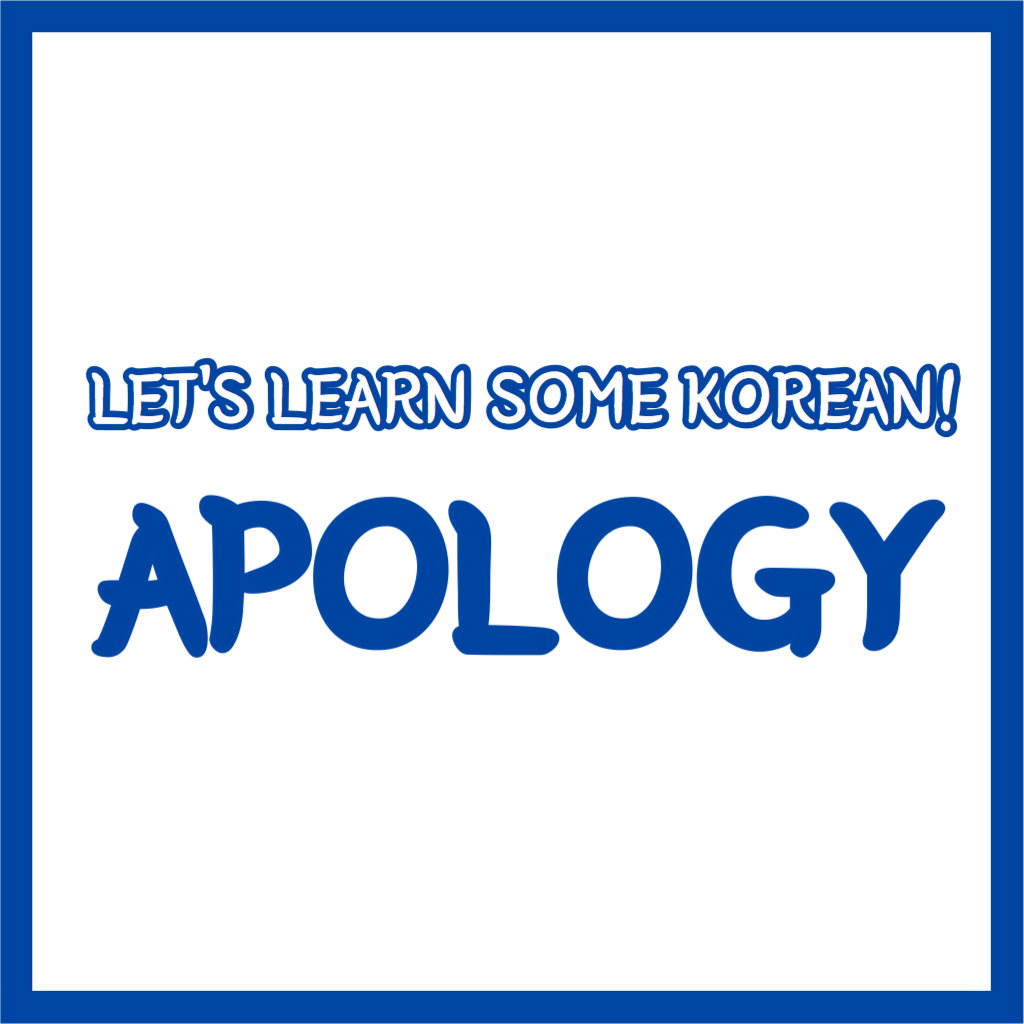 Let's learn some sincere Korean to express your true feelings