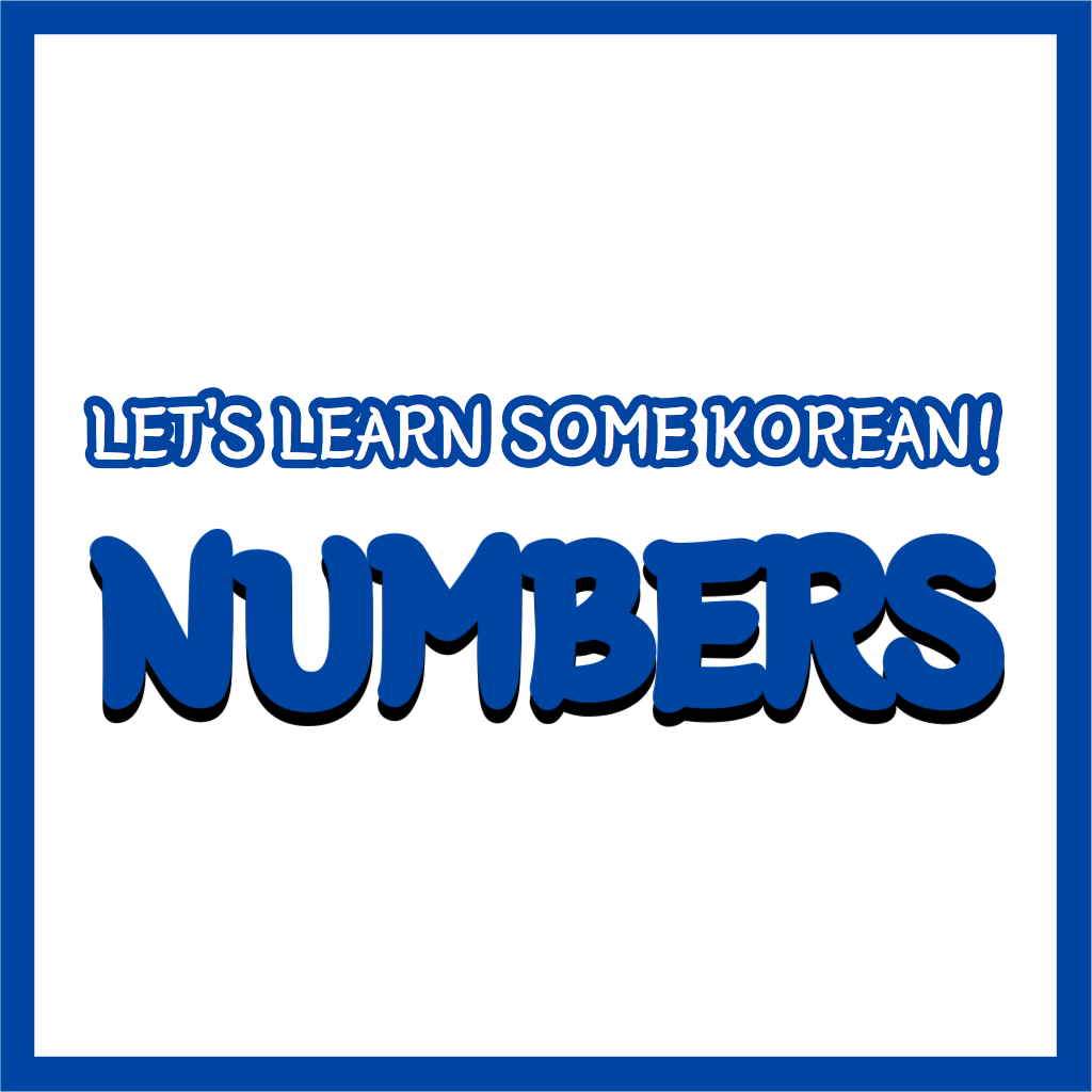 how to count in korean numbers