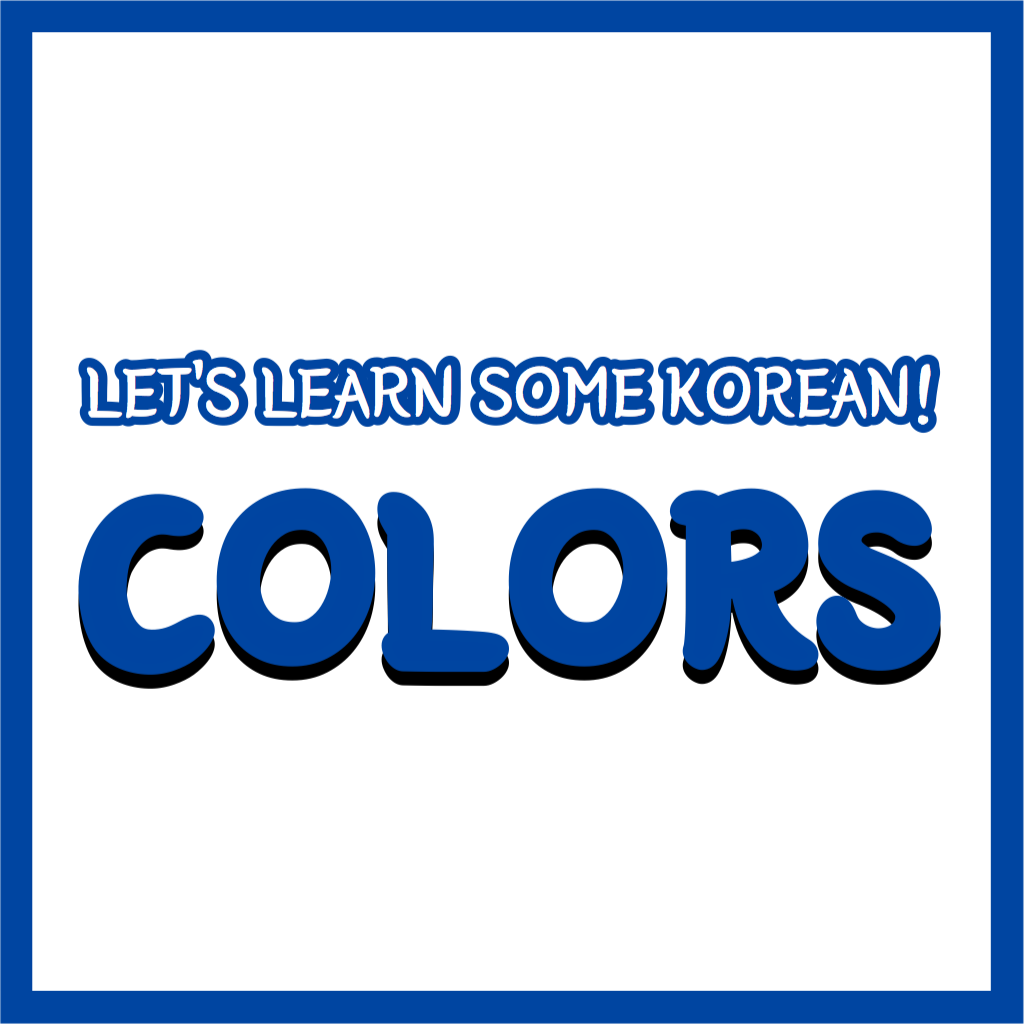 Let's learn some colorful Korean to become a professional painter