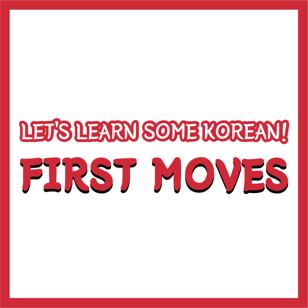 Let's learn some bold Korean if you want to impress someone with your sweet side