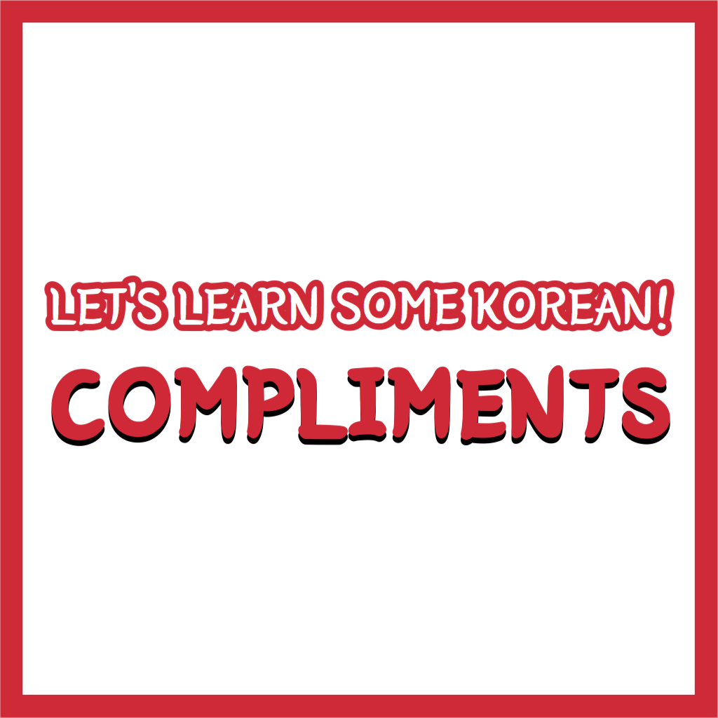how to compliment someone else in korean