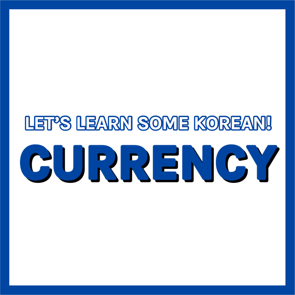 korean won currency korea travel tips krw