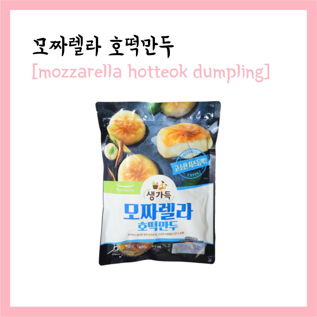 mozzarella hotteok dumpling delicious korean food ideas