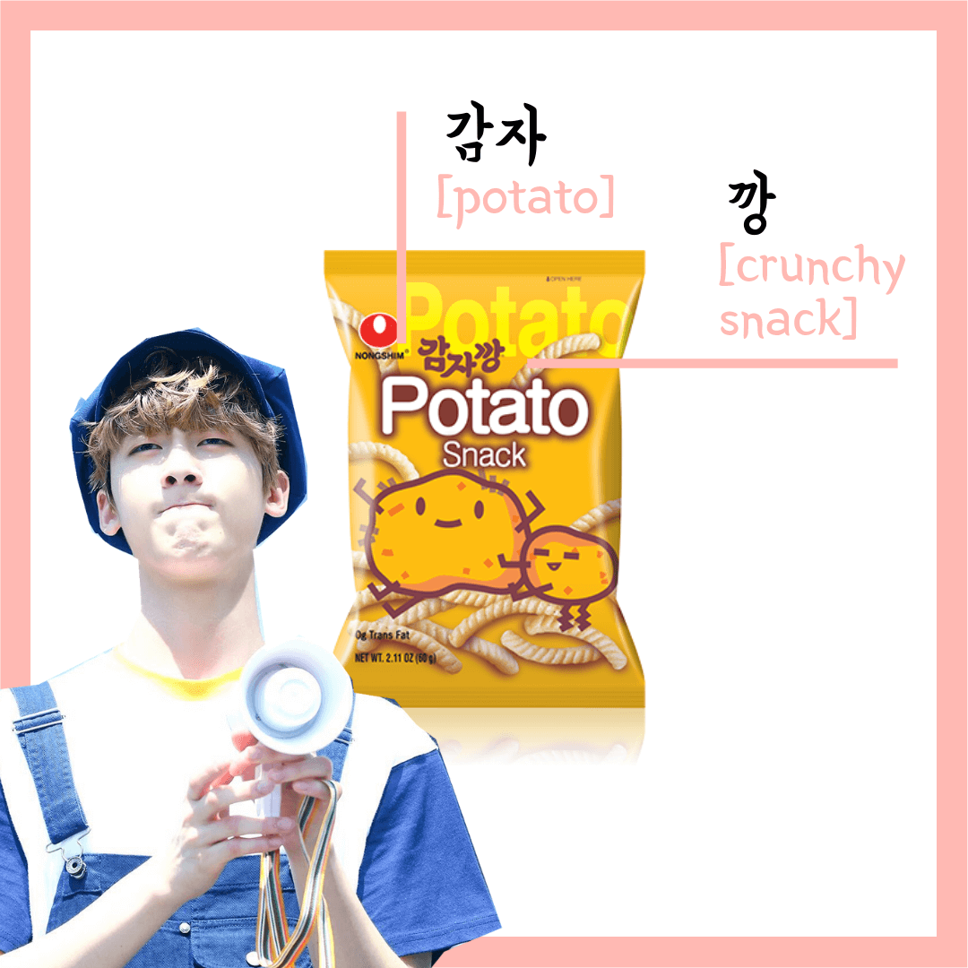 Learn Korean through Tasty Treats 06: Potato Snack