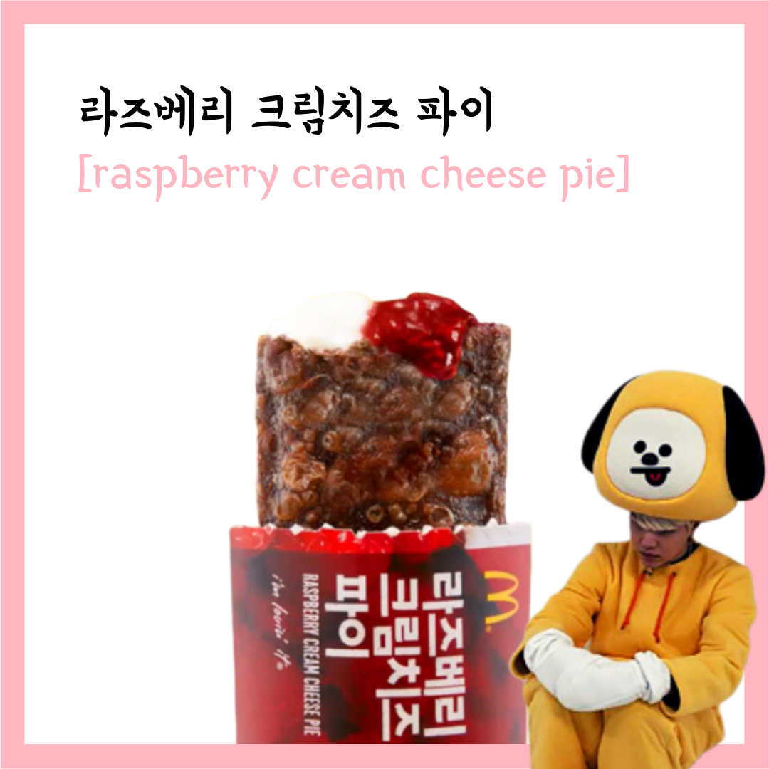 chimmy jimin korean snack online raspberry cream cheese pie