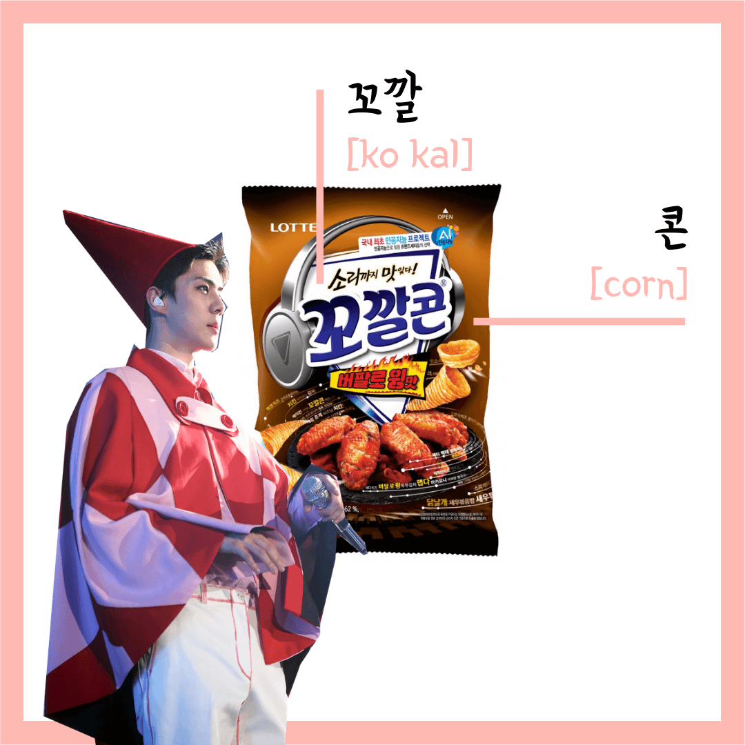 Learn Korean through Tasty Treats 05: Buffalo Wings Chips