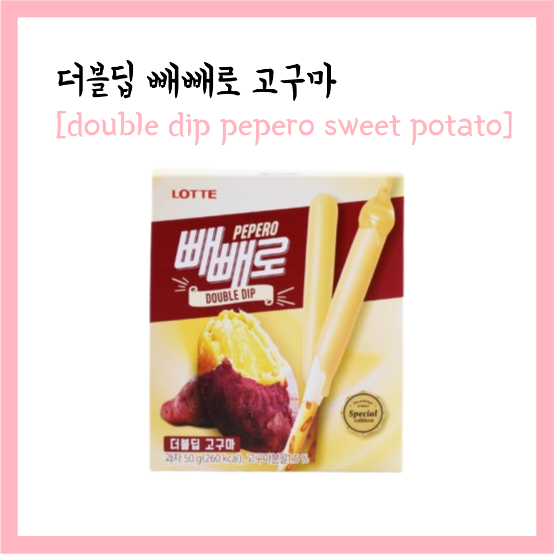 pepero lotte sweet potato made in korea chocolate snack