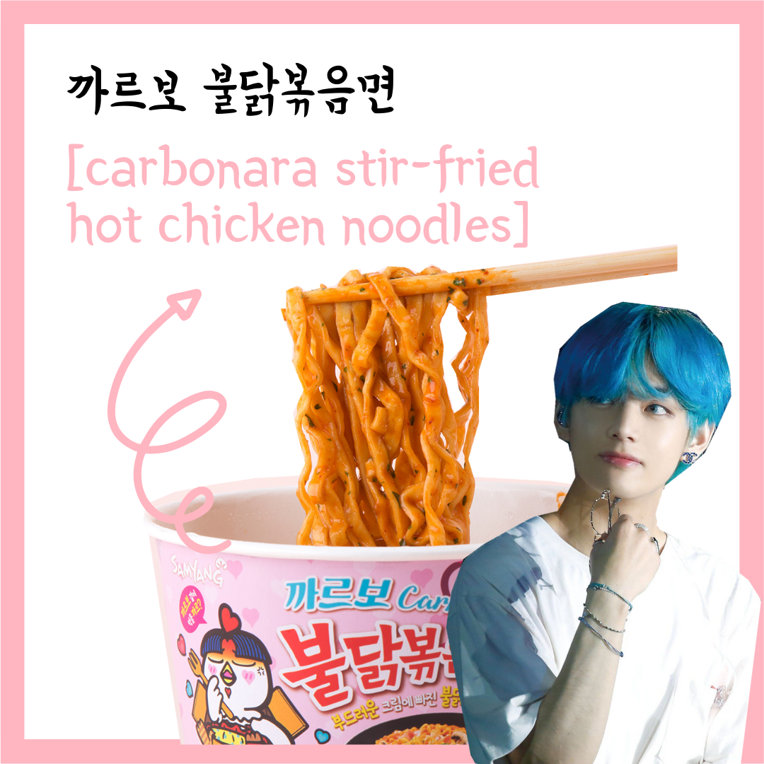 Learn Korean through Tasty Treats 22: Carbonara Hot Chicken Noodles