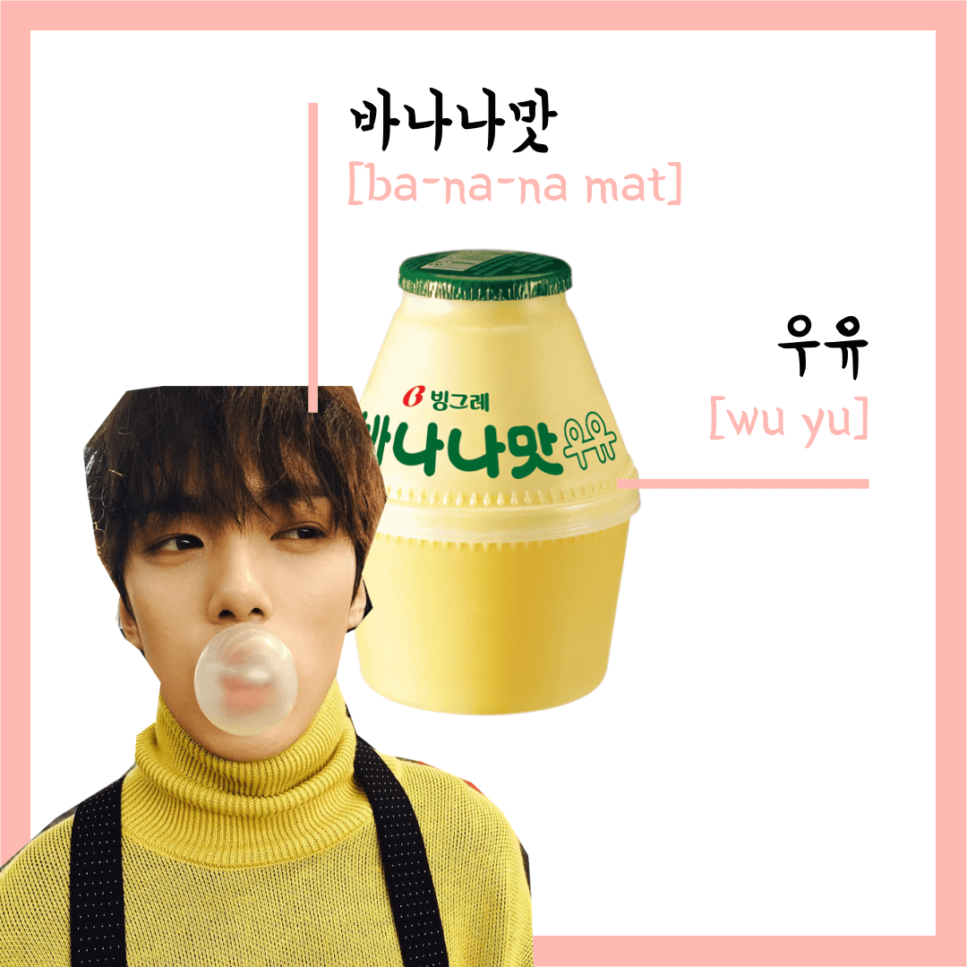 Learn Korean through Tasty Treats 10: Banana Milk