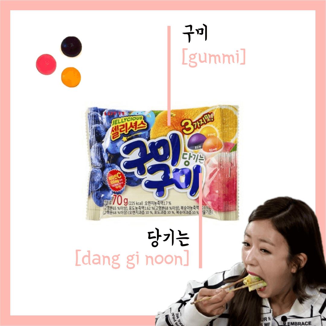 gummy korean language lessons jellies