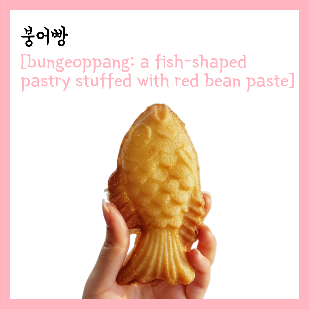 Learn Korean through Tasty Treats 24:  Bungeoppang
